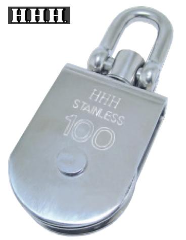 【スリーエッチ/HHH】MBS100 ステンレスサンマブロック 自在シャックル