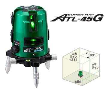 【ムラテックKDS】スーパーレイ ATL-45G オートライングリーンレーザー 本体のみ 高輝度 磁気制動方式