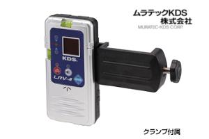 【ムラテックKDS】防滴レーザーレシーバーLRV-4