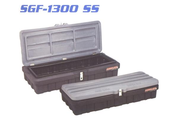 【リングスター】SGF-1300SS スーパーグレート ボックス スリムタイプ