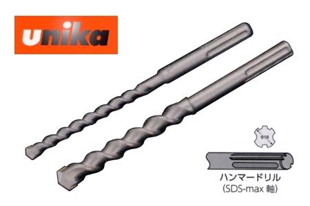 【ユニカ/unika】SDSMAXL-40.0mm×全長540mm SDSMAXビットロング コンクリートドリル