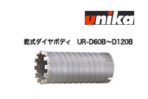 【ユニカ/unika】多機能コアドリル D乾式ダイヤ(ボディ)UR-D105B 105mmφ