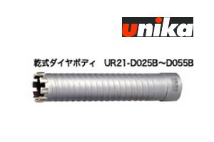 【ユニカ/unika】多機能コアドリル D乾式ダイヤ(ボディ)UR21-D055B 55mmφ