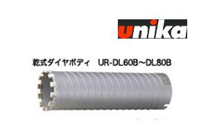 【ユニカ/unika】多機能コアドリル DL乾式ダイヤロング(ボディ)UR-DL70B 70mmφ