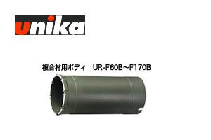 【ユニカ/unika】多機能コアドリル F複合材用(ボディ)UR-F80B 80mmφ
