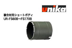 【ユニカ/unika】多機能コアドリルFS複合材用ショートタイプ(ボディ)UR-FS75B 75mmφ
