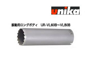 【ユニカ/unika】UR-VL80B 80mmφ多機能コアドリル VL振動用ロング(ボディ)