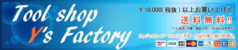ワイズファクトリー 楽天市場店:Toolshop Y's Factory
