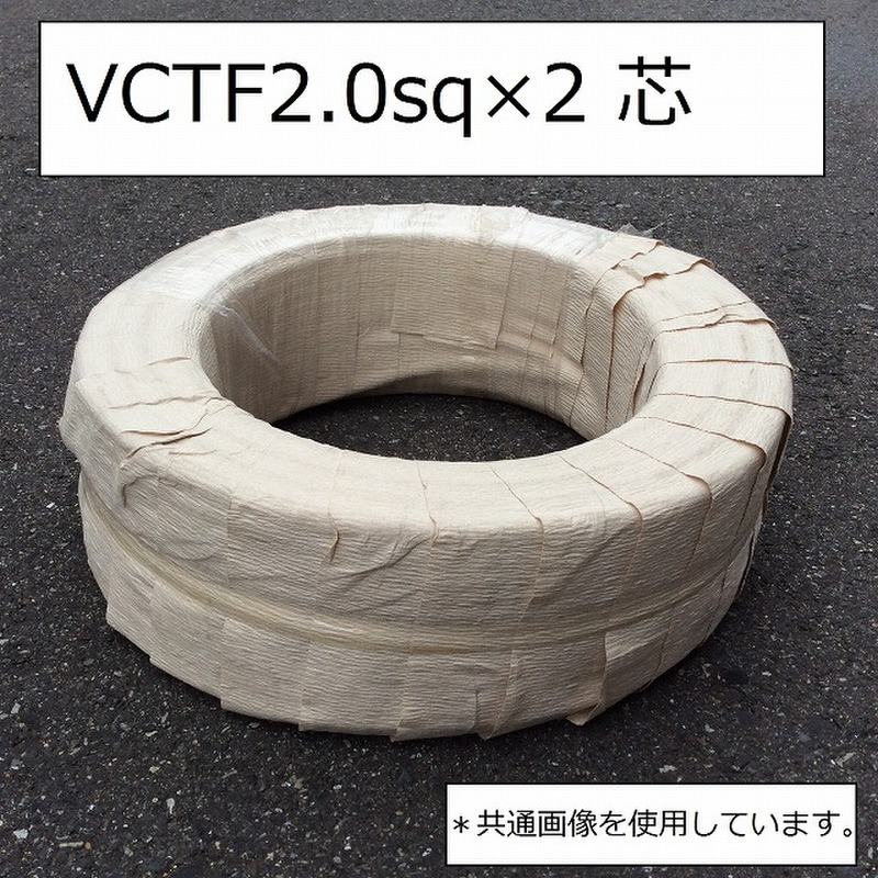 VCTF2.0sq×2芯 送料無料・午前中注文で即日発送