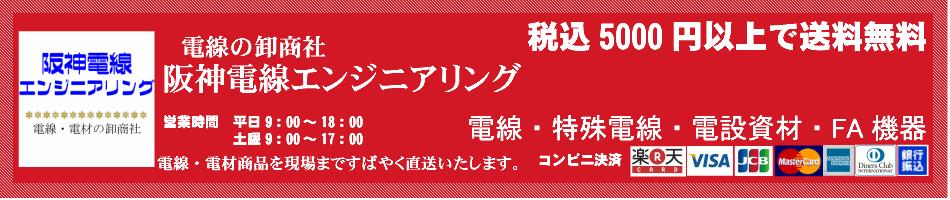 阪神電線エンジニアリング:電線の卸商社です。電線・電材のことなら阪神電線エンジニアリングへ!