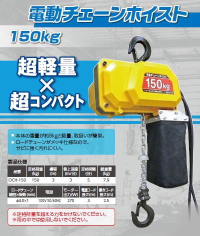 ■メーカー直送■OH 電動チェーンホイスト DCH-150(150kg)
