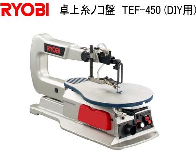 リョービRYOBI 卓上糸ノコ盤 TFE-450