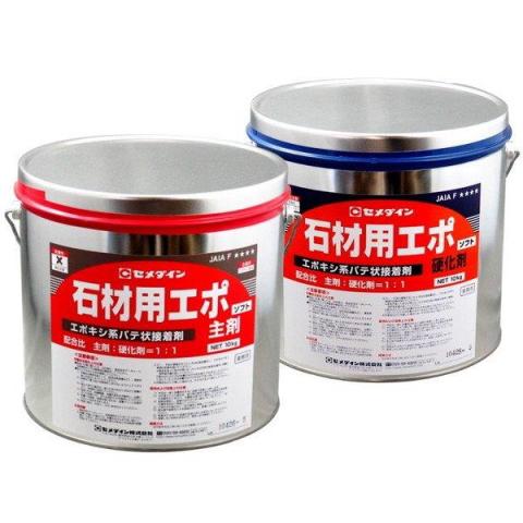 セメダイン石材用接着剤 現場施工用 石材用エポ 主剤・硬化剤 (耐水用・二液混合形のエポキシ系接着剤) 20kgセット