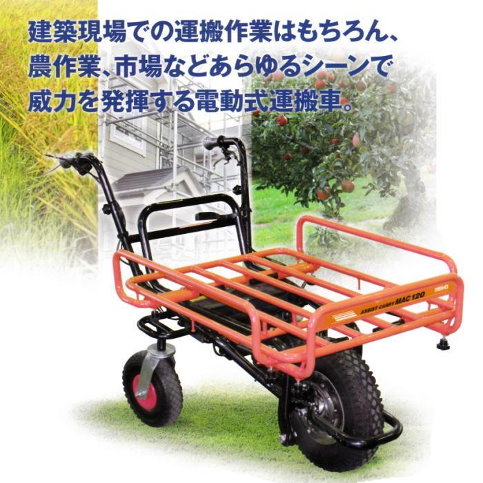 """■メーカー直送■MEIHO アシストキャリー""""らくらく君""""MAC120 電動式運搬車"""
