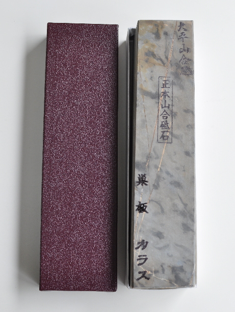 京都産 天然仕上砥石 大平山合砥【巣板 カラス 】 特上品 サン型 010611