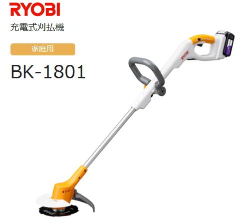 リョービRYOBI 充電式刈払機 (草刈機) BK-1801