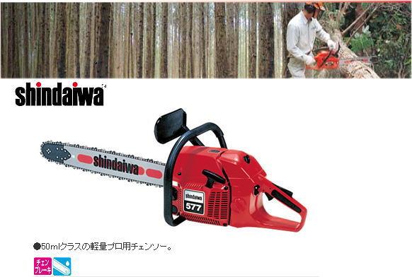 メーカー直送■新ダイワ エンジンチェンソー E577-500[やまびこ]