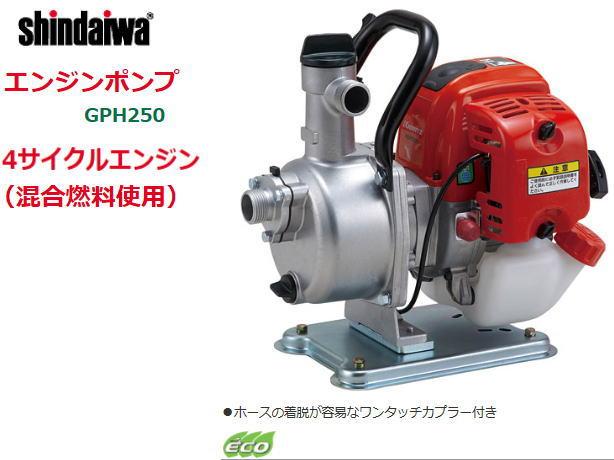 メーカー直送■新ダイワ エンジンポンプ GPH250[やまびこ]