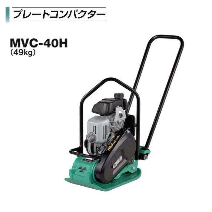 三笠産業 プレートコンパクター MVC-40H
