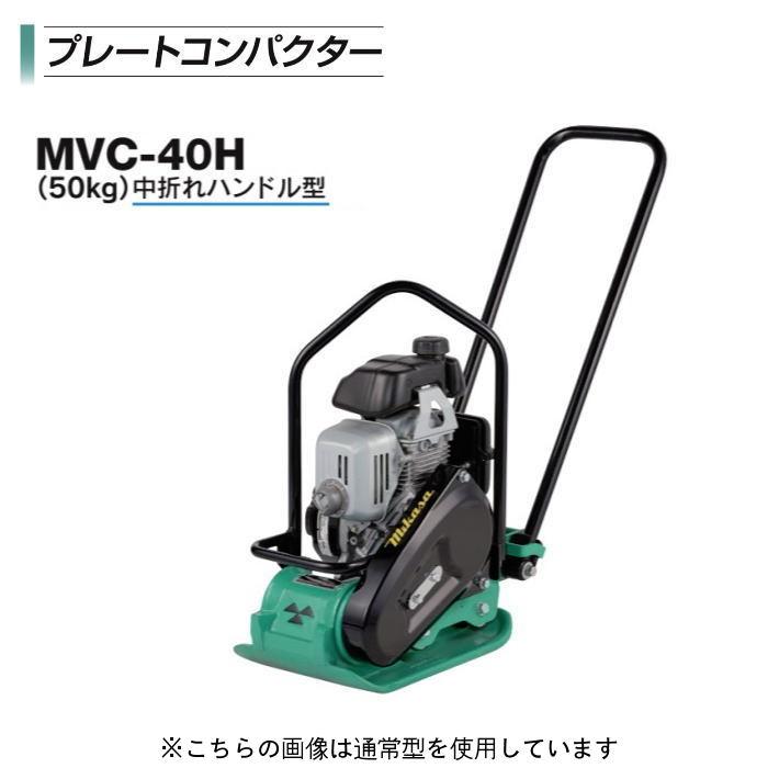 三笠産業 プレートコンパクター MVC-40H 中折れハンドル型