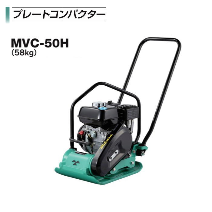 三笠産業 プレートコンパクター MVC-50H