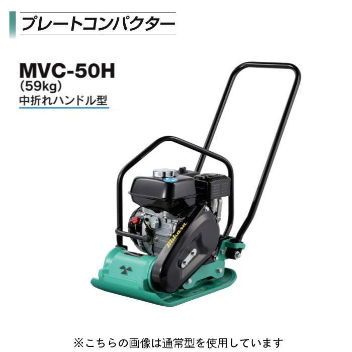 三笠産業 プレートコンパクター MVC-50H 中折れハンドル型