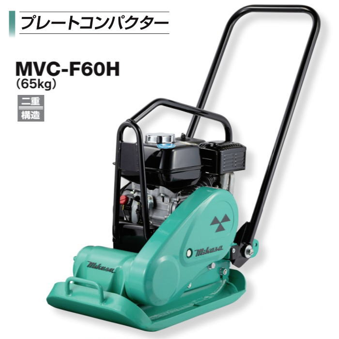さまざまな現場の表層仕上げに最適 三笠産業 MVC-F60H 卸直営 新作送料無料 プレートコンパクター