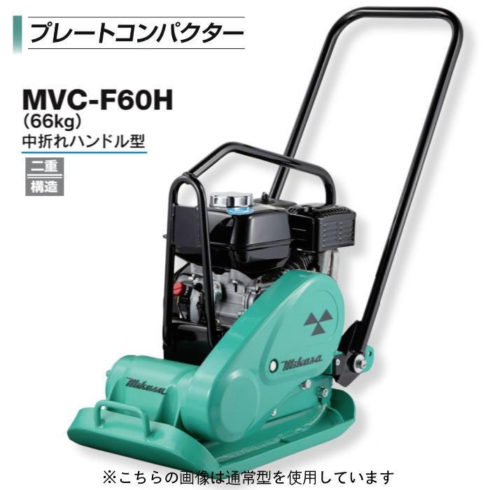 三笠産業 プレートコンパクター MVC-F60H 中折れハンドル型