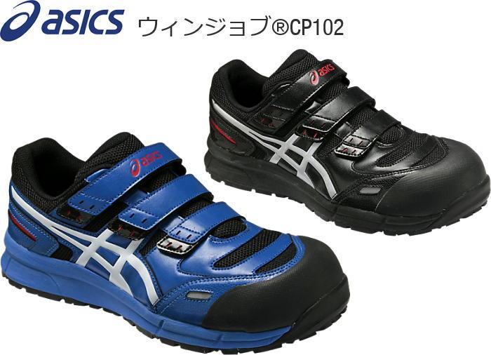 送料込■asicsアシックス作業用靴 ウインジョブ CP102 安全靴