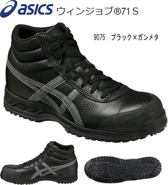 送料込■asicsアシックスJIS規格安全靴 ウインジョブ FFR71S-9075 ブラック×ガンメタ