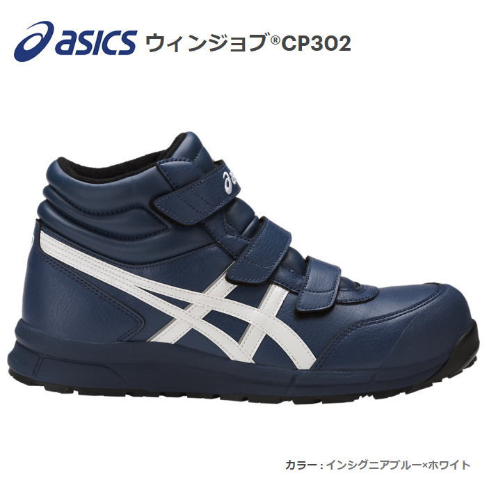 asicsアシックス作業用靴ウィンジョブCP302