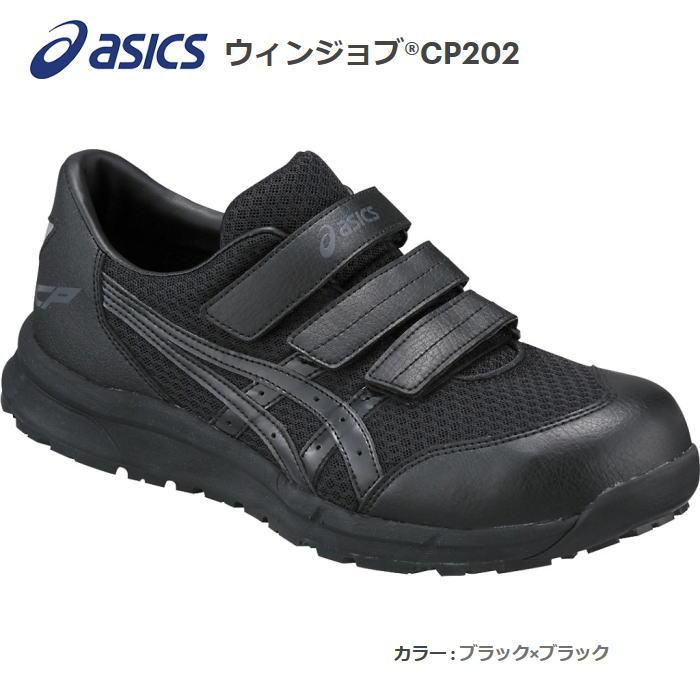 asicsアシックス作業用靴 ウィンジョブCP202-9090(FCP202)ブラック×ブラック
