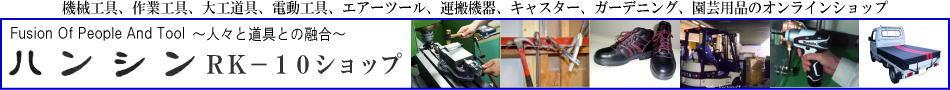ハンシン RK-10ショップ:機械、工具、道具、作業用品、あなたのモノづくりをサポート!!