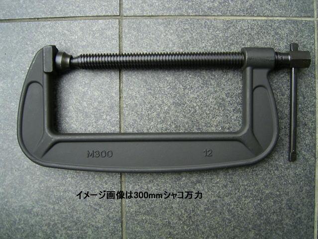 鍛造シャコ万力(バーコ型)300mm