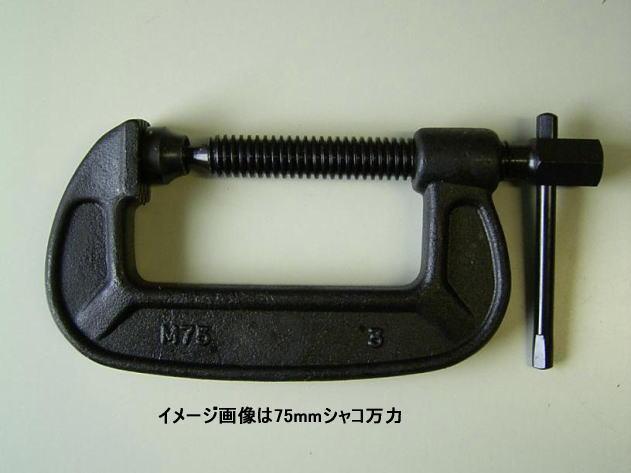 鍛造シャコ万力(バーコ型)250mm