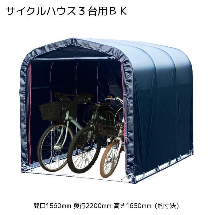 *資材や農機具の格納庫、サイクルハウスに [法人様宛は送料無料]サイクルハウス3台用-BK ブラック
