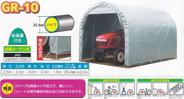 ■メーカー直送■パイプ倉庫3坪GR-10