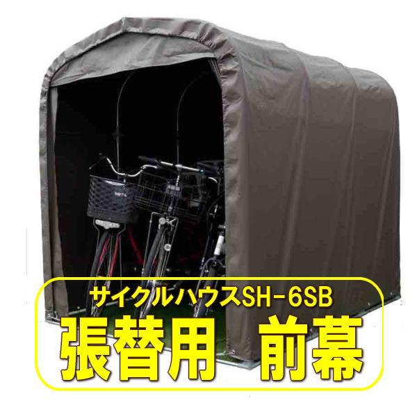 ☆■メーカー直送■サイクルハウスSH-6SB張替用シート前幕