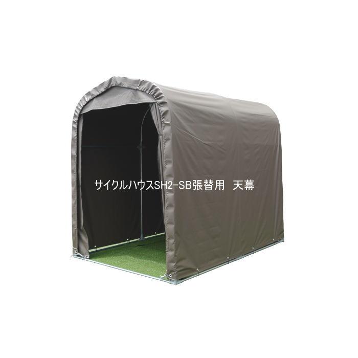 ☆■メーカー直送■サイクルハウスSH-2SB 張替用シート 天幕