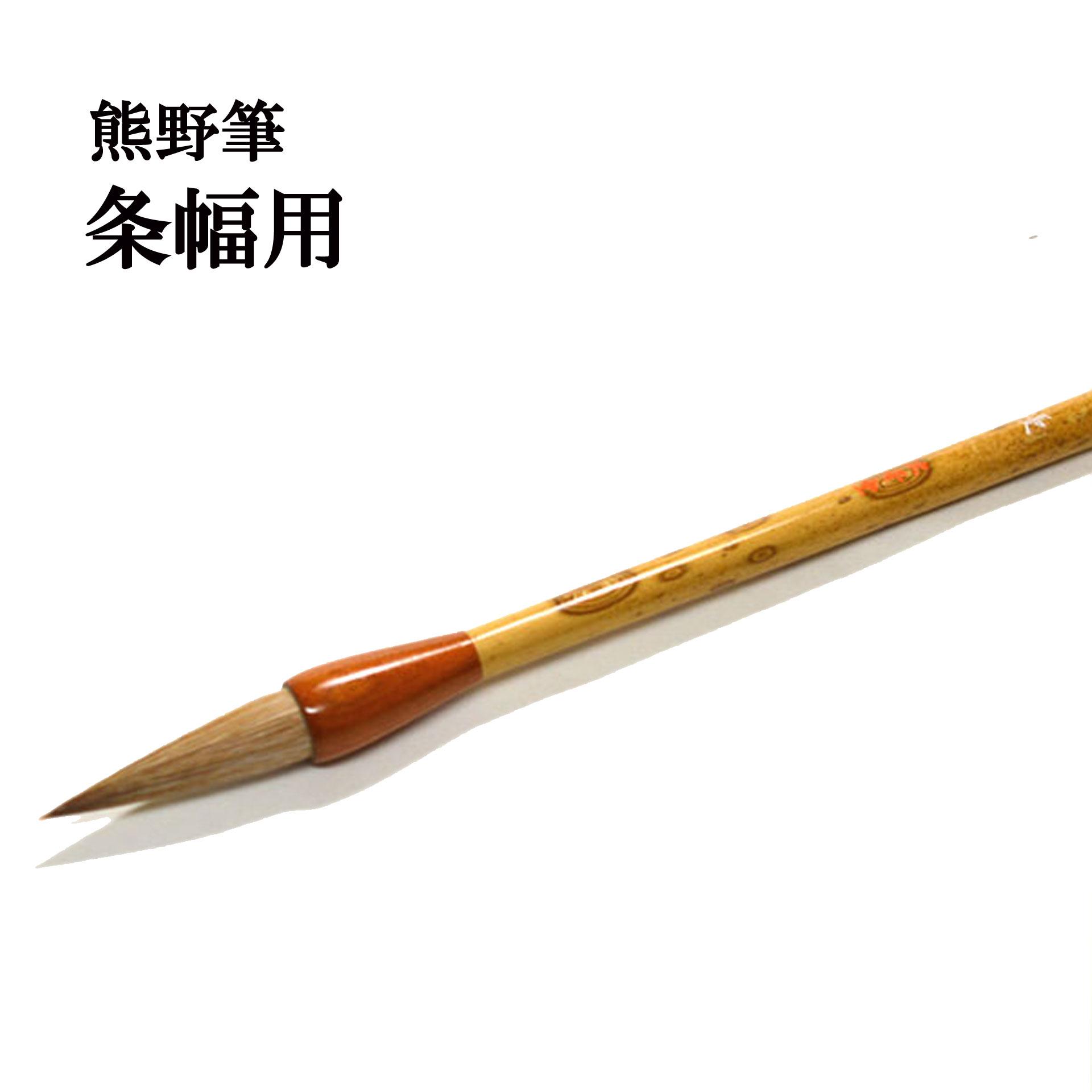 馬胴毛腰がしっかりしていて弾力があります条幅筆 書道 書道用品 腰が強く弾力があります馬胴毛 おすすめ 熊野筆 売買 T53