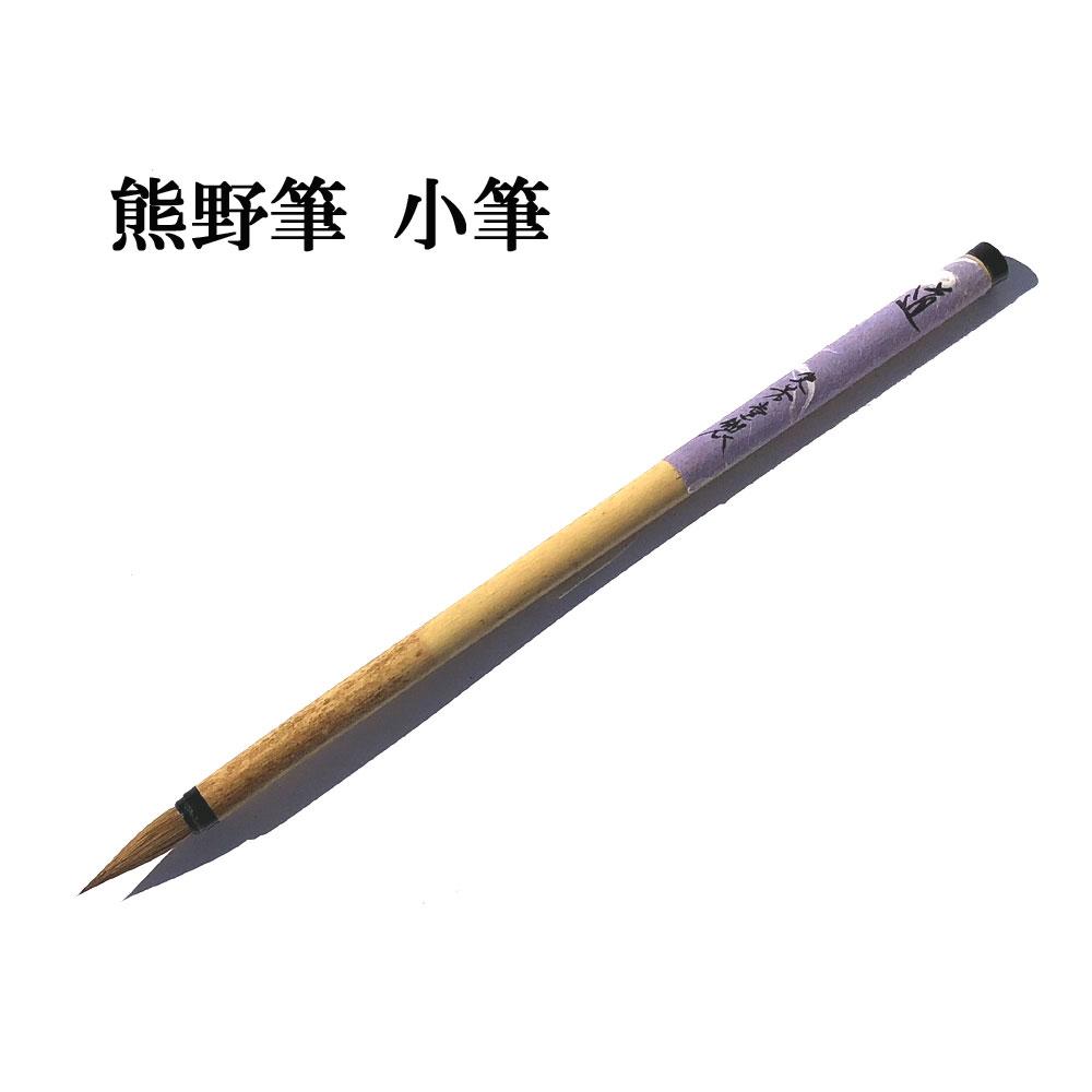 書道 熊野筆 イタチ毛 腰がやや強く弾力がある 筆 新色追加 かな 小筆 細字筆 NEW売り切れる前に☆ イタチ 習字筆 K412 臨書筆 かな用筆