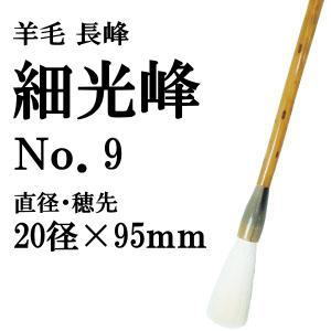 羊毛 長峰 細光峰 No.9