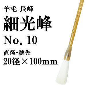 羊毛 長峰 細光峰 No.10
