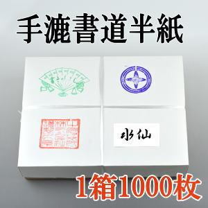 【書道半紙】手漉き高級かな用半紙 水仙1000枚