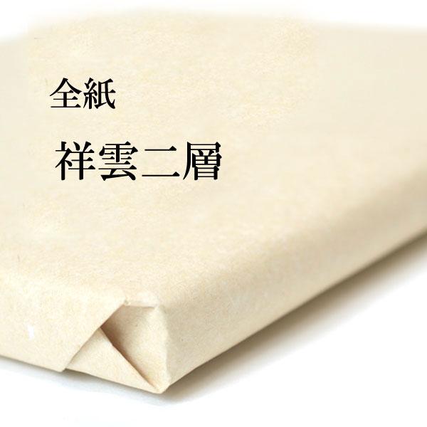 激しい筆使いでも破れず、にじまず、かすれもきれいに出る手漉き画仙紙 全紙二層紙 祥雲1反 50枚