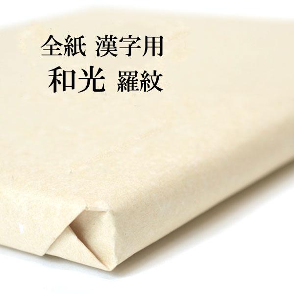 【書道用品】手漉き 画仙紙 和光 羅紋箋 全紙 1反 100枚