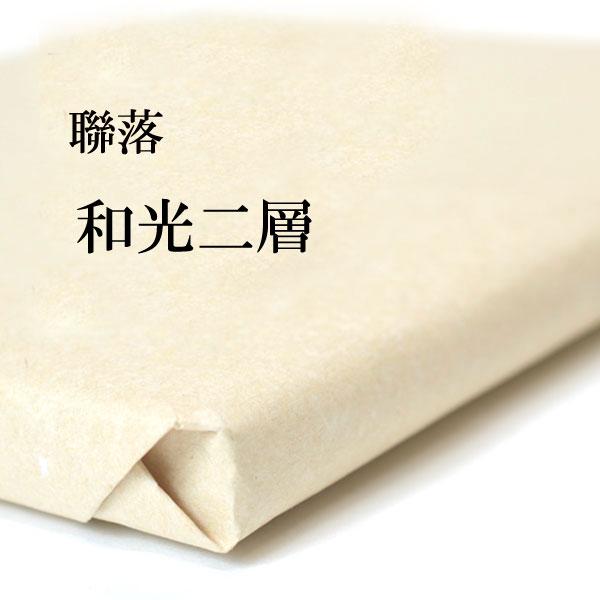 書道用紙 手漉き 画仙紙 和光二層紙 聯落 50枚