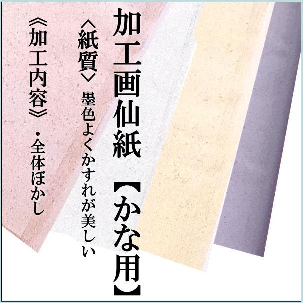 手漉き画仙紙『寿』を加工しました。【色画仙紙】サイズ:3×61袋:1色×10枚かな用【加工内容】全体ぼかし品番:507CB