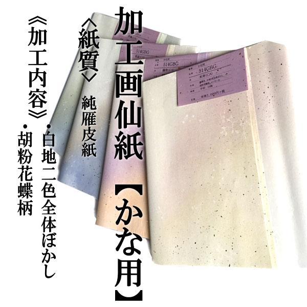 色画仙紙『純雁皮紙』を加工しました。サイズ:2×6尺1袋:1色×10枚かな用【加工内容】白地二色全体ぼかし胡粉花蝶柄砂子品番:514GBG