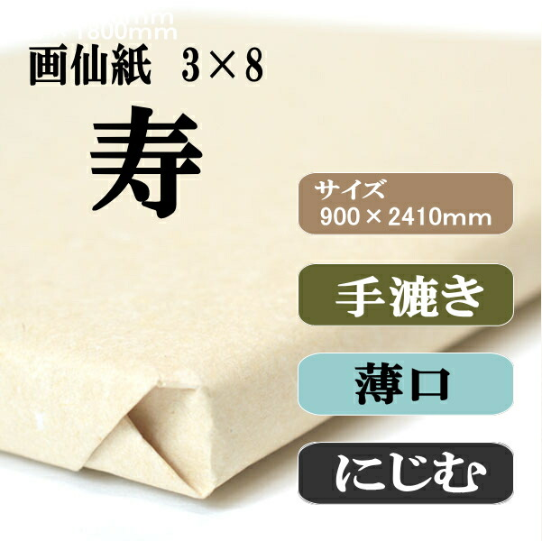 書道【書道用品】手漉き画仙紙 3×8 寿 1反 50枚